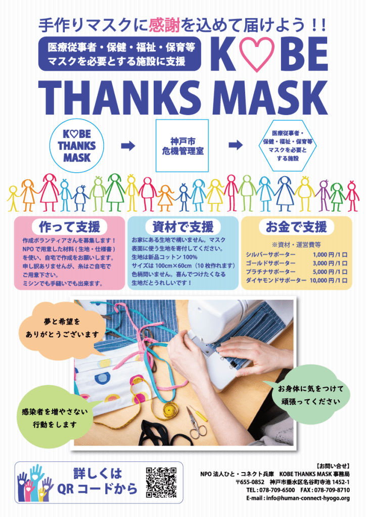 K♡BE THANKS MASK
