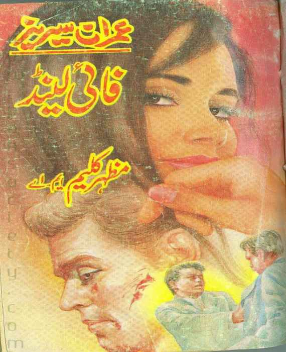 Fy Land Imran Series by Mazhar Kaleem M.A