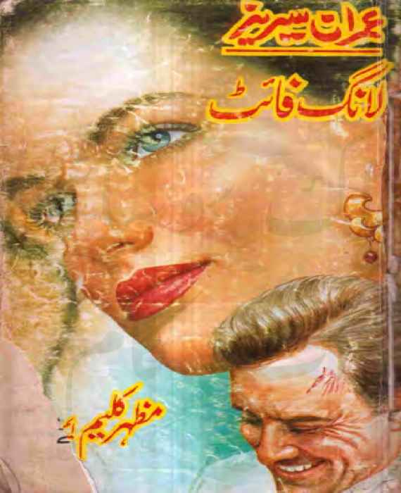 Long Fight Imran Series by Mazhar Kaleem M.A