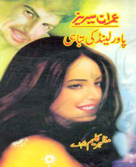 Power Land Ki Tabahi Imran Series by Mazhar Kaleem M.A