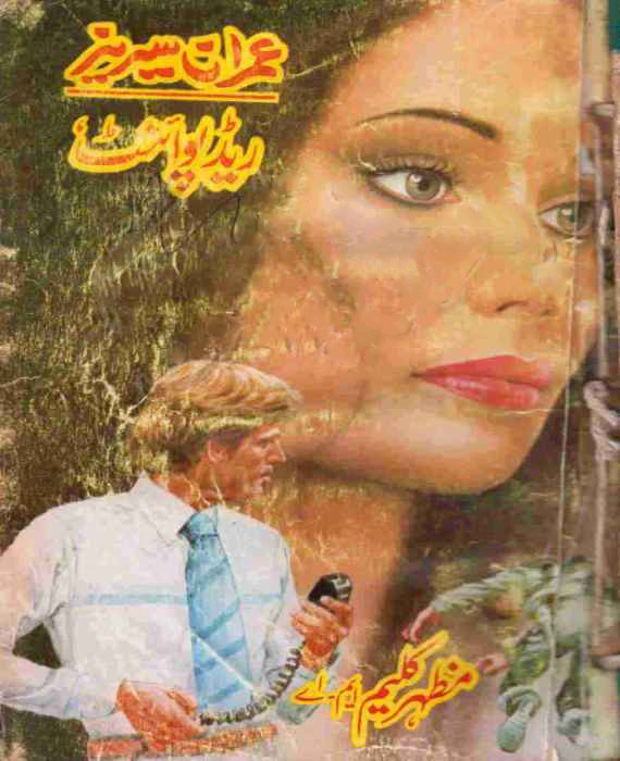 Red Point Imran Series by Mazhar Kaleem M.A