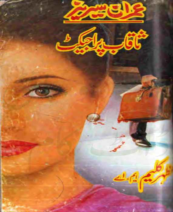 Saqaab Project Imran Series by Mazhar Kaleem M.A
