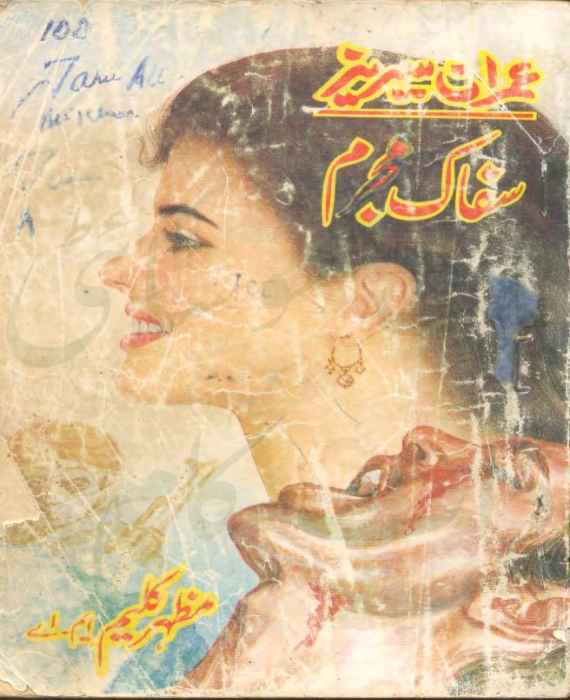 Sfaak Mujrim Imran Series by Mazhar Kaleem M.A