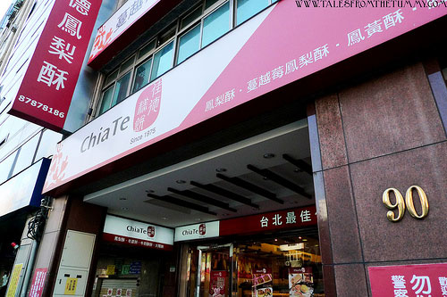 Chia Te – The Best Pineapple Cakes in Taipei