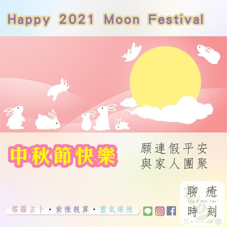 2021中秋快樂