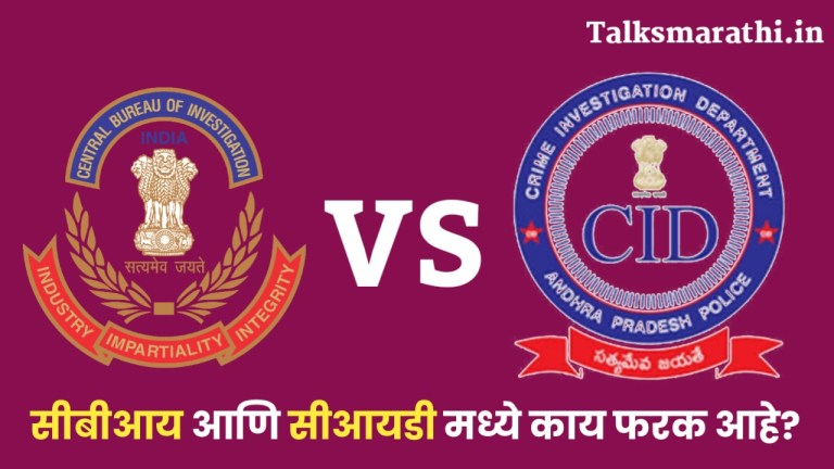 Difference between CID and CBI in Marathi