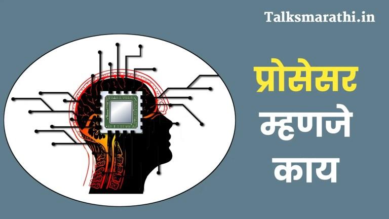 Processor information in marathi