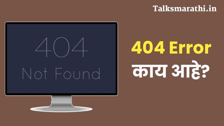 What is 404 Error in Marathi