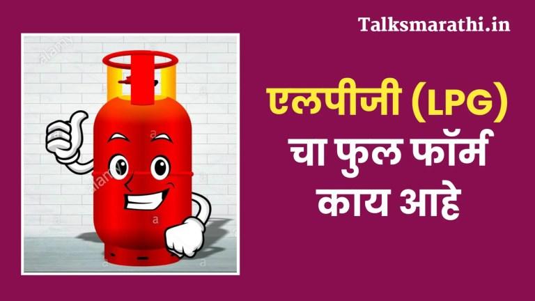 LPG Full Form in Marathi