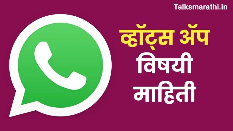 whatsapp information in marathi