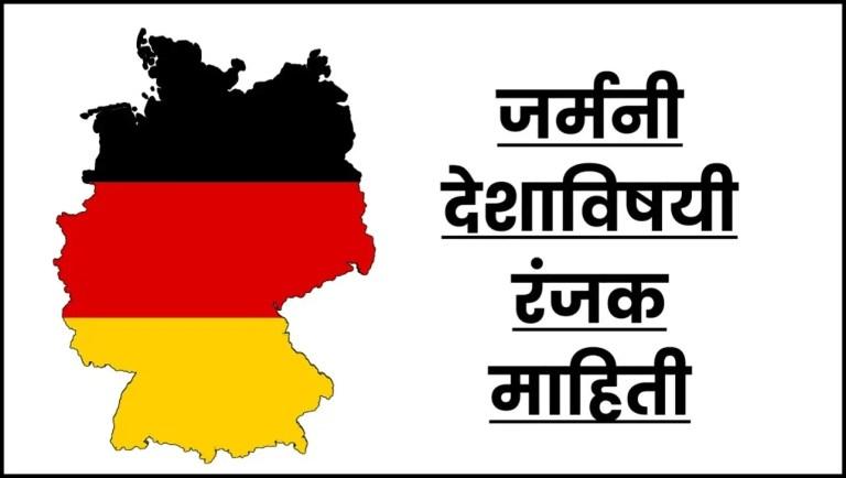 Germany information in marathi