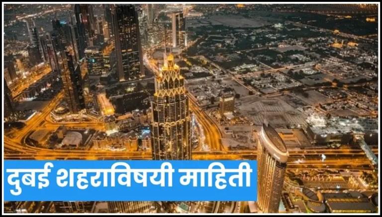 Dubai information in marathi
