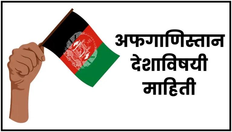 Afghanistan information in marathi