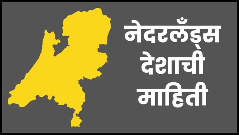 Netherlands information in marathi