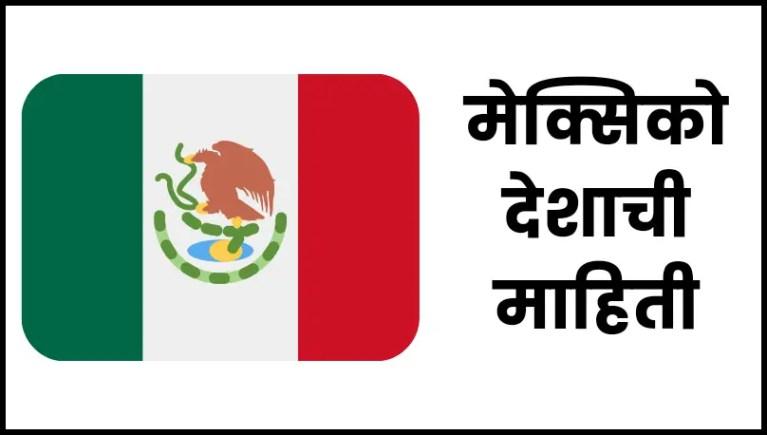 Mexico information in marathi