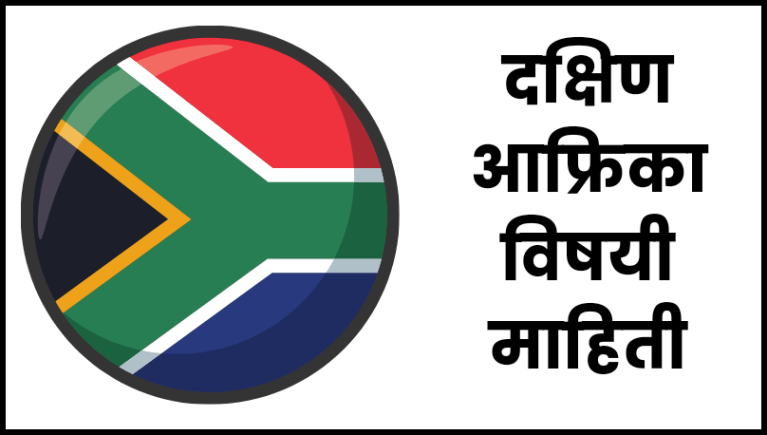 South Africa Information in Marathi