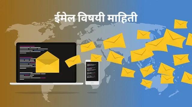 ईमेल विषयी माहिती