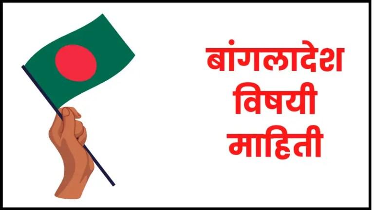 Bangladesh information in marathi