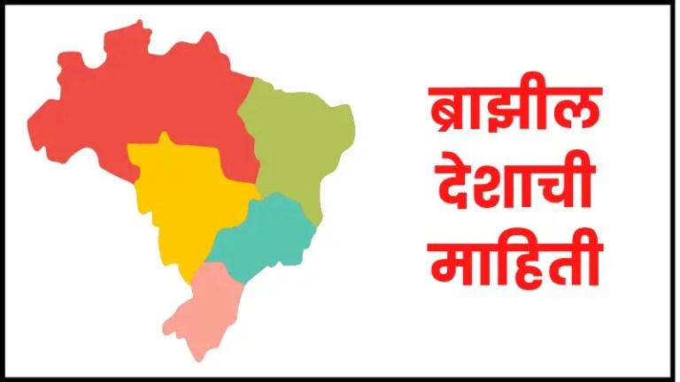 Brazil information in marathi