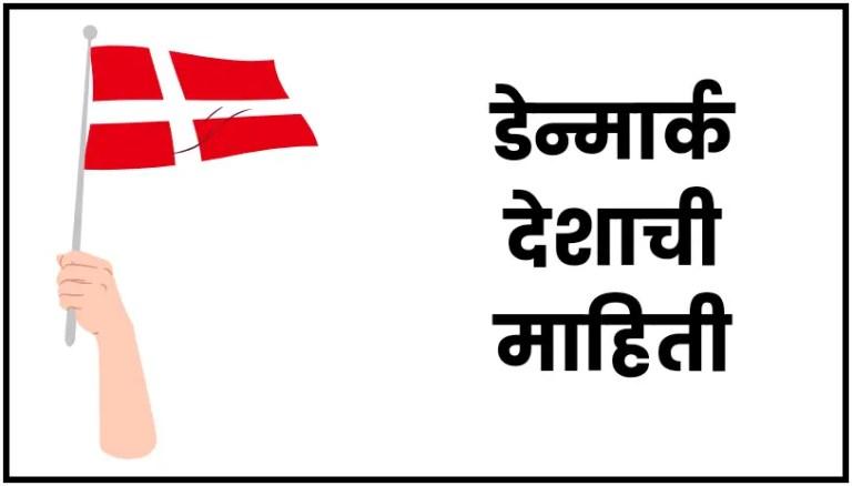 Denmark Information in Marathi