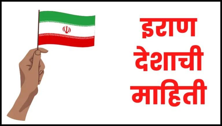 Iran information in marathi