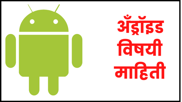 Android information in marathi