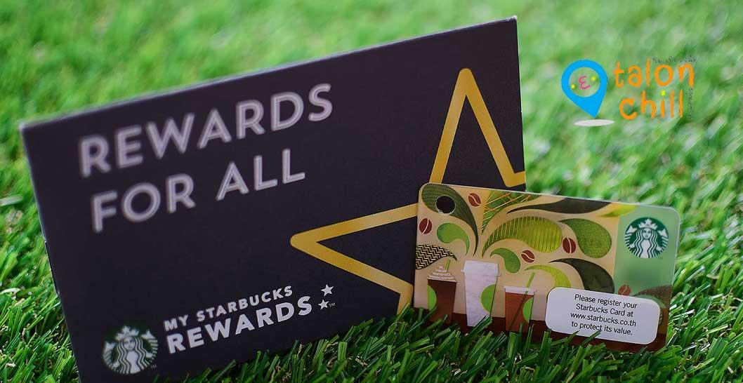 [แกะซองรีวิว] บัตรแทนเงินสด และสะสมแต้มของร้านกาแฟ Starbucks