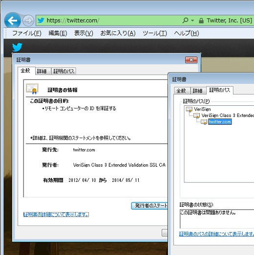 SSLサーバ証明書EV組織認証(IE)
