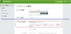 evernote_pc2