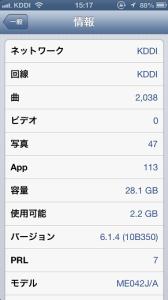 iphone5_prl8_1