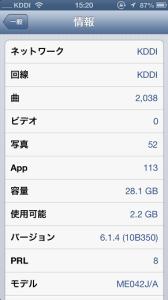 iphone5_prl8_3