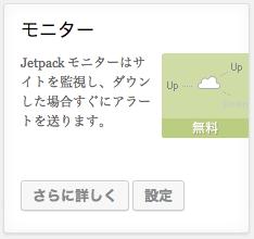 wp_jetpack_2_04