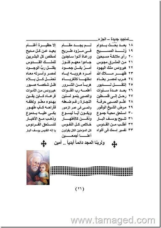 كتاب تماجيد جديدة و أناشيد فريدة الجزء الثانى0019
