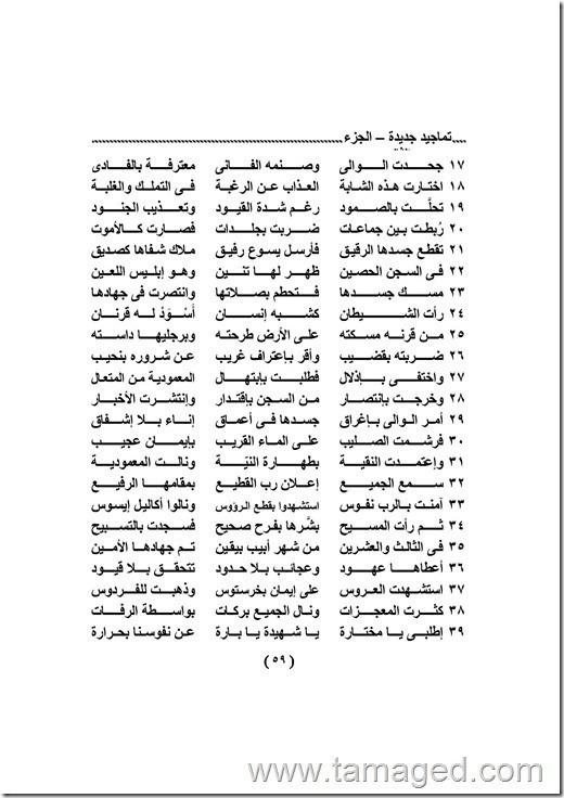 كتاب تماجيد جديدة و أناشيد فريدة الجزء الثانى0052
