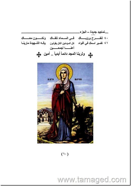كتاب تماجيد جديدة و أناشيد فريدة الجزء الثانى0053