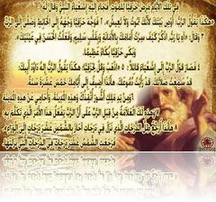حزقيا النبى