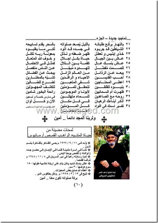كتاب تماجيد جديدة وأناشيد فريدة الجزء الأول0053