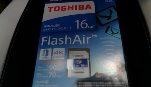 通信機能搭載SDカードであるFlashAir W-04を購入&レビュー