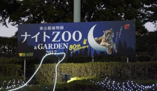 東山動物園 ナイトZooに行ってきた