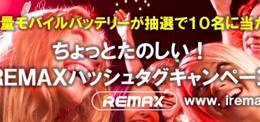 REMAXのモバイルバッテリーが10名に当たるSNSキャンペーン