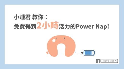 power-nap-3