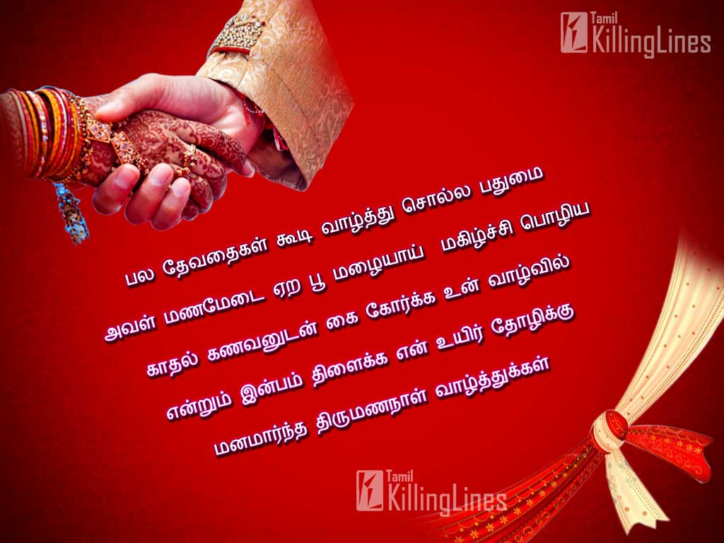 Image Result For Kavithai Words To Invite Marriage In Tamil