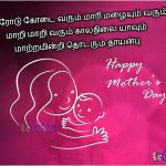 Mother S Day Wishes Kavithai Images Tamil Linescafe Com