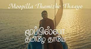 Moopillaa Thamizhae Thaayae Song Lyrics With English Translation 2021