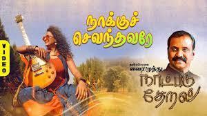 Naakku Chevandhavarae Song Lyrics With English Translation 2021