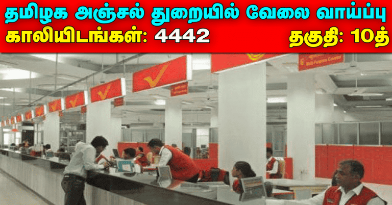 TN Postal Circle Recruitment 2020: Current Job Openings and live updates