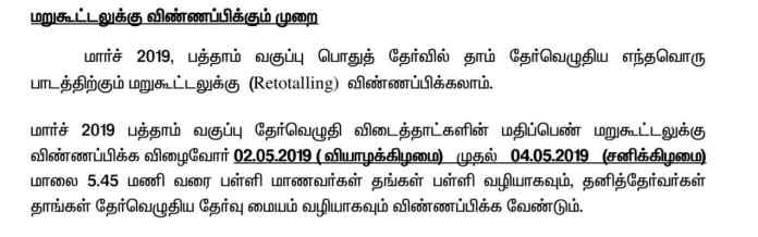 Steps to apply TN 10th Revaluation 2019.