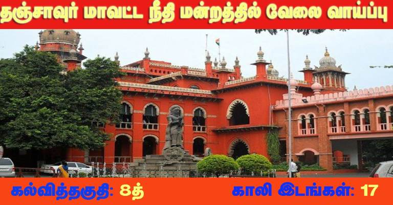 Thanjavur District Court Recruitment 2019 – Apply Online 17 Office Assistant Posts