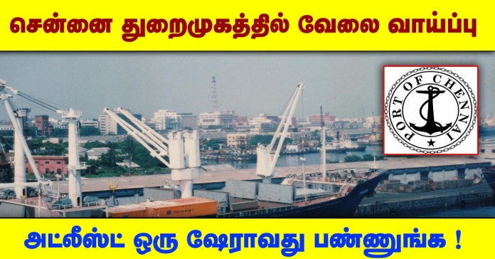 Chennai Port Trust Recruitment 2020 Out – Apply For Senior Account Officer Jobs
