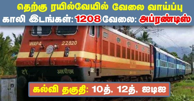 Southern Railway Recruitment 2019 - Apply Online 1208 Apprentice Posts